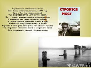 Строительство автодорожного моста Через Волгу в Саратове, началось в 1965 году.
