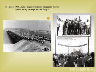 11 июля 1965. День торжественного открытия моста через Волгу. Исторические кадры