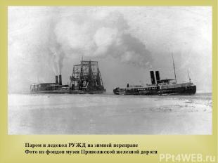 Паром и ледокол РУЖД на зимней переправе Фото из фондов музея Приволжской желез