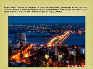 Волга – самая большая река Европы, когда-то во время весенних разливов ее ширина