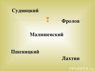 Судницкий Фролов Малишевский Пшеницкий Лахтин