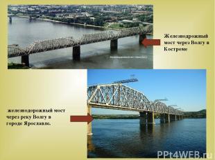 железнодорожныймостчерезрекуВолгув городе Ярославле. Железнодрожныймостче