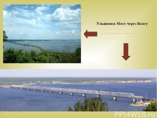 Ульяновск МостчерезВолгу
