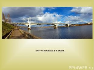 мостчерезВолгув Кимрах.