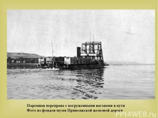 Паромная переправа с погруженными вагонами в пути Фото из фондов музея Приволжс