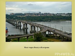 МостчерезВолгув Костроме.