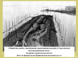 Общий вид дамбы с временными укреплениями ведущей к Саратовскому железнодорожном