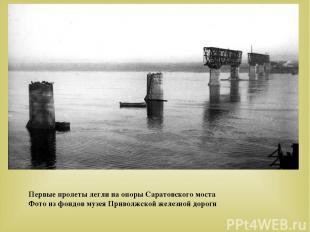 Первые пролеты легли на опоры Саратовского моста Фото из фондов музея Приволжск