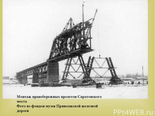 Монтаж правобережных пролетов Саратовского моста Фото из фондов музея Приволжск