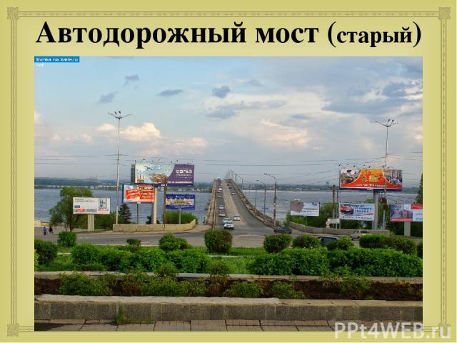 Автодорожный мост (старый)