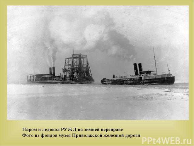Паром и ледокол РУЖД на зимней переправе Фото из фондов музея Приволжской железной дороги