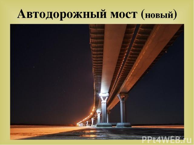 Автодорожный мост (новый)