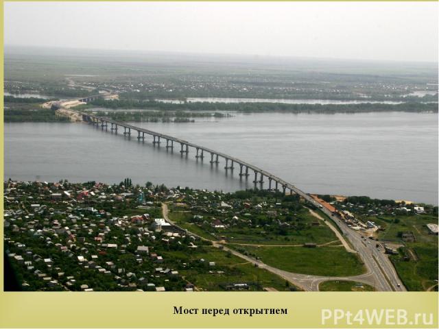 Мост перед открытием