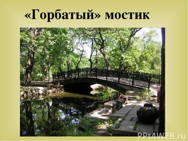 «Горбатый» мостик