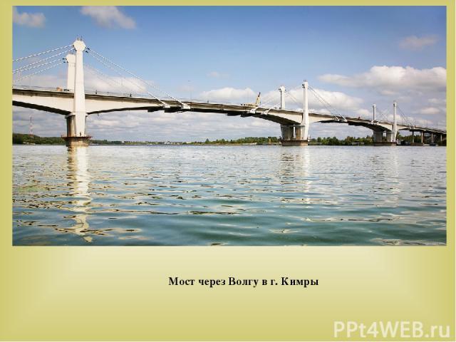 МостчерезВолгув г. Кимры