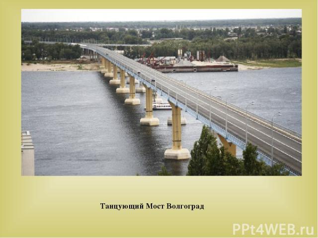 Танцующий МостВолгоград