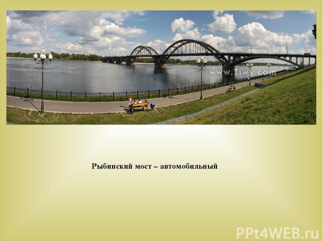Рыбинский мост – автомобильный