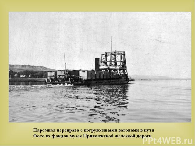Паромная переправа с погруженными вагонами в пути Фото из фондов музея Приволжской железной дороги