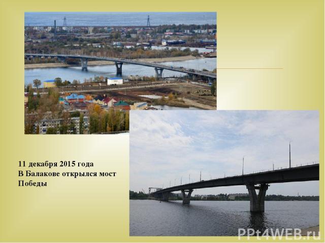 11 декабря 2015 года В Балакове открылся мост Победы
