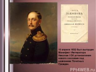 10 апреля 1832 был выпущен Манифест Императора Николая I Об установлении нового