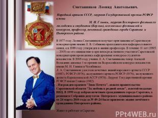Сметанников Леонид Анатольевич. Народный артист СССР, лауреат Государственной пр