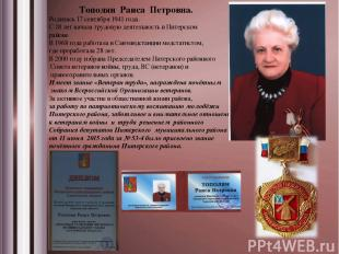 Тополян Раиса Петровна. Родилась 17 сентября 1941 года. С 18 лет начала трудовую