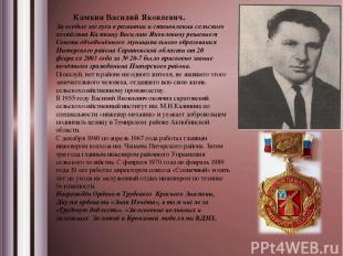 Камкин Василий Яковлевич. За особые заслуги в развитии и становлении сельского х