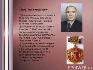 Седов Павел Николаевич Трудовую деятельность начал в 1969 году главным агрономом