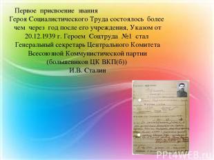 Первое присвоение звания Героя Социалистического Труда состоялось более чем чере
