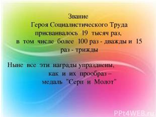 Звание Героя Социалистического Труда присваивалось 19 тысяч раз, в том числе бол
