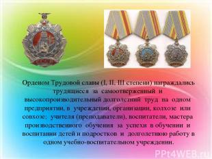 Орденом Трудовой славы (I, II, III степени) награждались трудящиеся за самоотвер