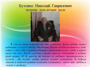 Бутенко Николай Гаврилович труженик тыла, ветеран труда В совсем юном возрасте о