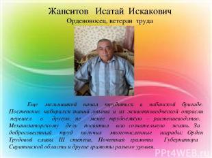 Жанситов Исатай Искакович Орденоносец, ветеран труда Еще мальчишкой начал трудит