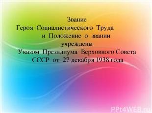 Звание Героя Социалистического Труда и Положение о звании учреждены Указом Прези