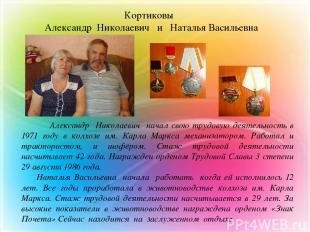 Кортиковы Александр Николаевич и Наталья Васильевна Александр Николаевич начал с