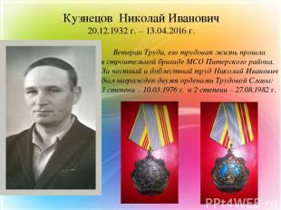 Кузнецов Николай Иванович 20.12.1932 г. – 13.04.2016 г. Ветеран Труда, его трудо