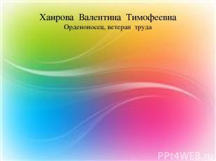 Хаирова Валентина Тимофеевна Орденоносец, ветеран труда