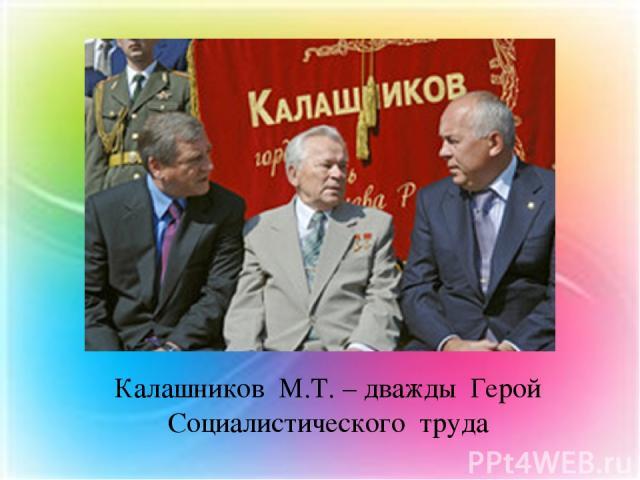 Калашников М.Т. – дважды Герой Социалистического труда