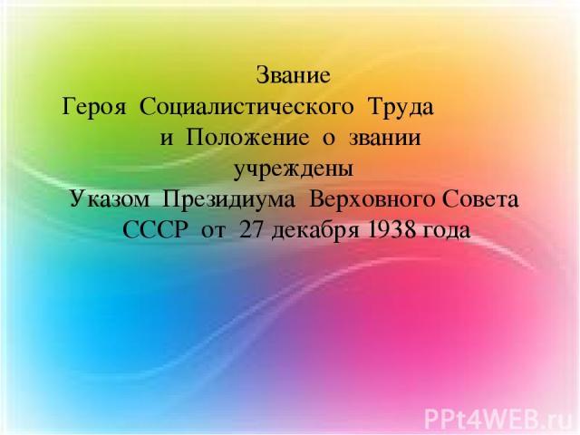 Звание Героя Социалистического Труда и Положение о звании учреждены Указом Президиума Верховного Совета СССР от 27 декабря 1938 года