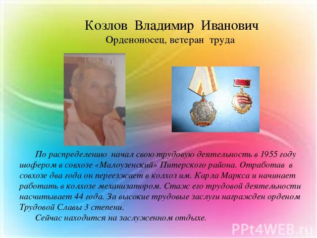 По распределению начал свою трудовую деятельность в 1955 году шофером в совхозе «Малоузенский» Питерского района. Отработав в совхозе два года он переезжает в колхоз им. Карла Маркса и начинает работать в колхозе механизатором. Стаж его трудовой дея…