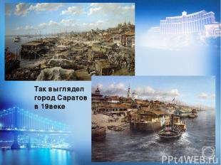 Так выглядел город Саратов в 19веке