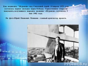 """Как поднялись """"Журавли« над Соколовой горой. 19 апреля 1975 года состоялась перв"""