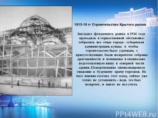 Закладка фундамента рынка в 1914 году проходила в торжественной обстановке: собр