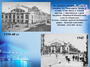 1930-40 гг 1945 Но краеведы предполагают, что в основном это были серьги, броши