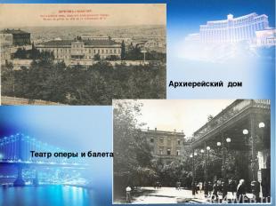Архиерейский дом Театр оперы и балета