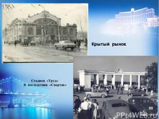 Крытый рынок Стадион «Труд» В последствии «Спартак»