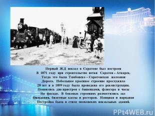 Первый ЖД вокзал в Саратове был построен В 1871 году при строительстве ветки Сар
