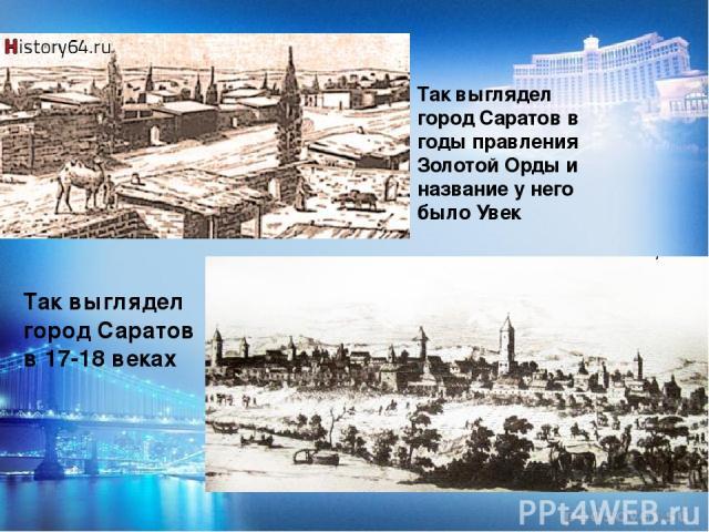 Так выглядел город Саратов в годы правления Золотой Орды и название у него было Увек Так выглядел город Саратов в 17-18 веках