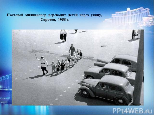 Постовой милиционер переводит детей через улицу, Саратов, 1958 г.