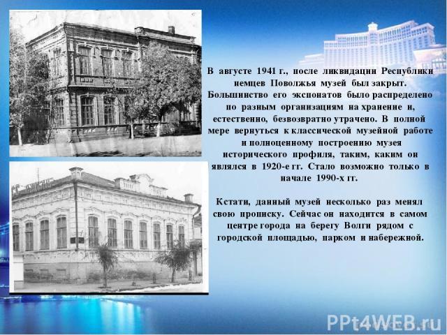 В августе 1941 г., после ликвидации Республики немцев Поволжья музей был закрыт. Большинство его экспонатов было распределено по разным организациям на хранение и, естественно, безвозвратно утрачено. В полной мере вернуться к классической музейной р…